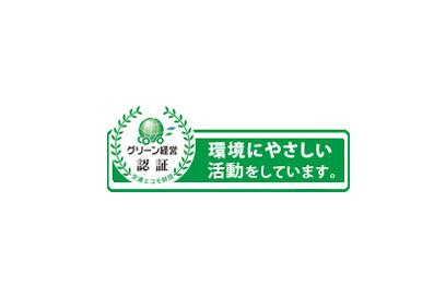 グリーン経営認証の画像