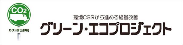 グリーン・エコプロジェクト 社団法人 東京都トラック協会